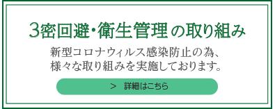 日本 オーナーズ クラブ