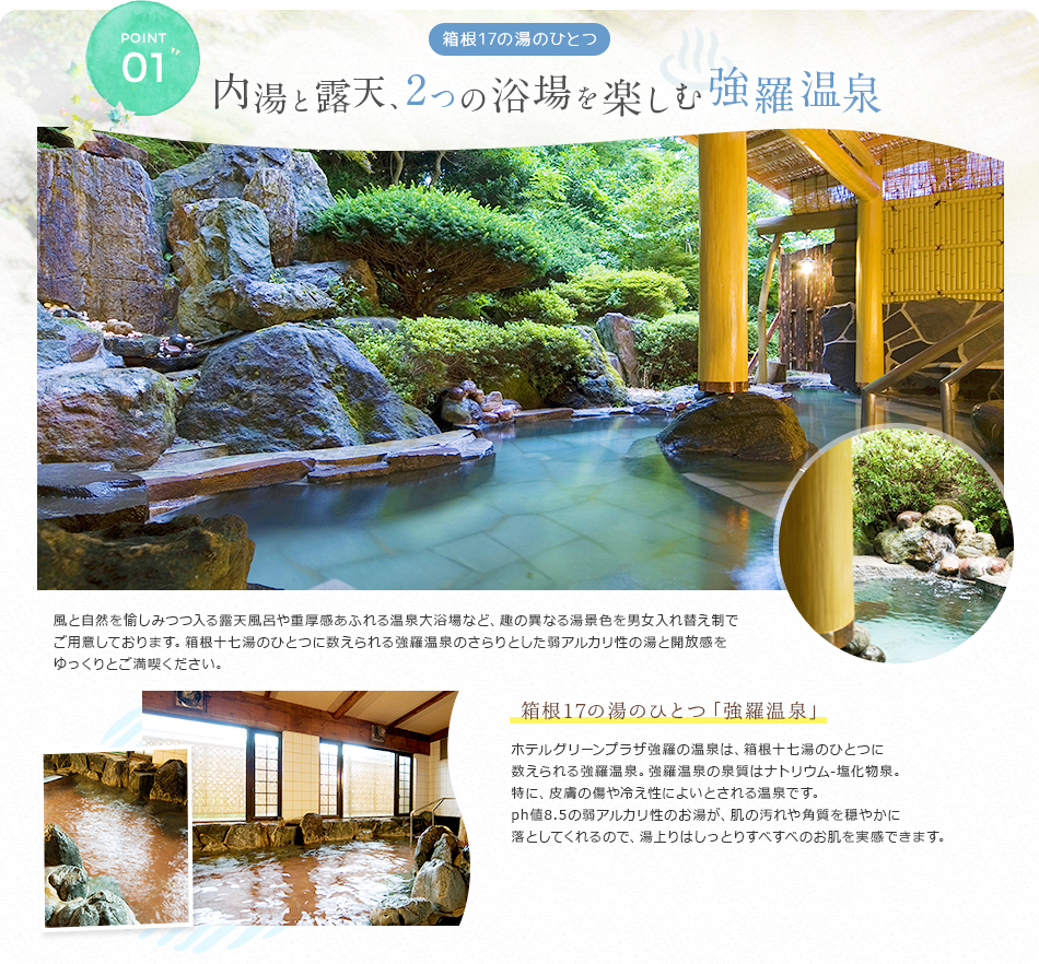 内湯と露天、2つの浴場を楽しむ強羅温泉