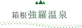 箱根強羅温泉