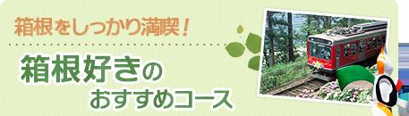 箱根好きのおすすめコース