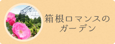 箱根ロマンスのガーデン
