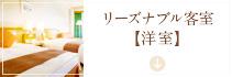スタンダードルーム 富士見和洋室