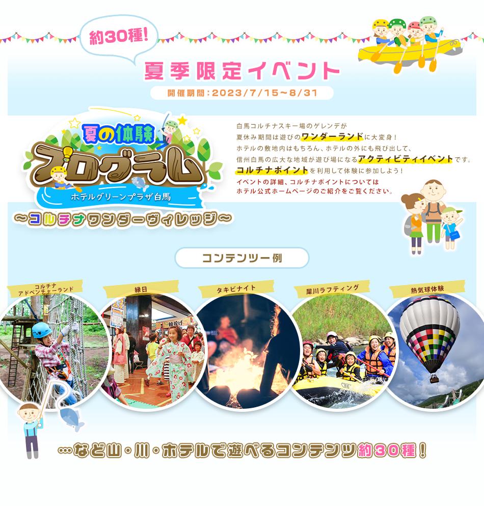 夏の体験プログラム