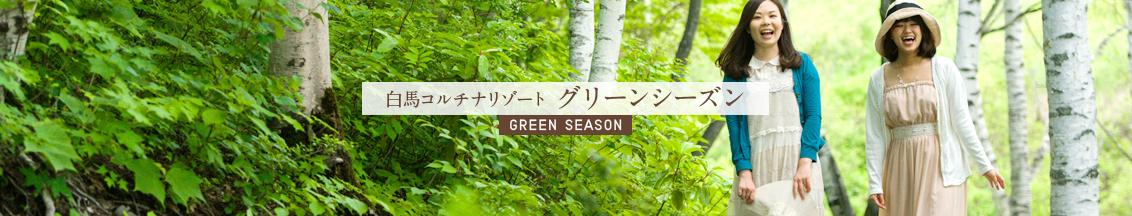 白馬コルチナリゾート グリーンシーズン