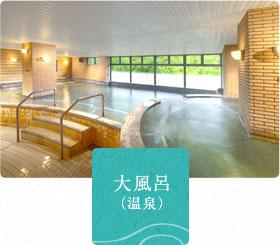 大風呂(温泉)
