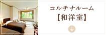 コルチナルーム【和洋室】
