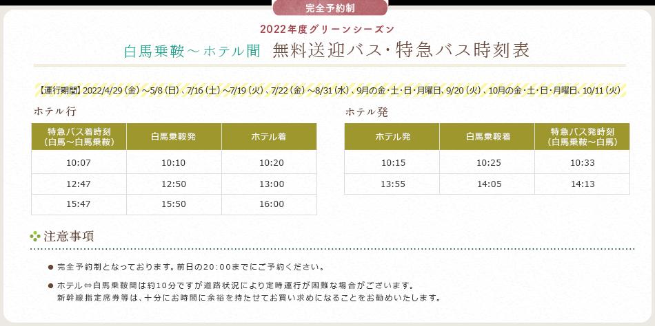 白馬乗鞍〜ホテル間 無料送迎バス・特急バス時刻表