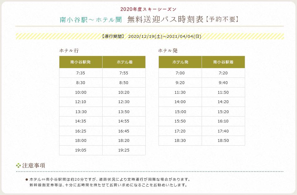 南小谷駅〜ホテル間時刻表