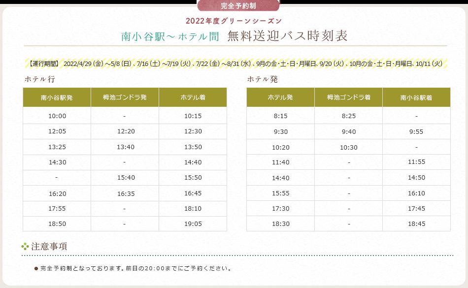 南小谷駅〜ホテル間時刻表 グリーンシーズン