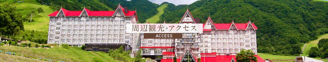 周辺観光・アクセス