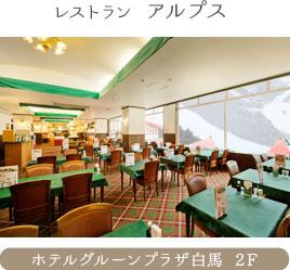 レストラン アルプス