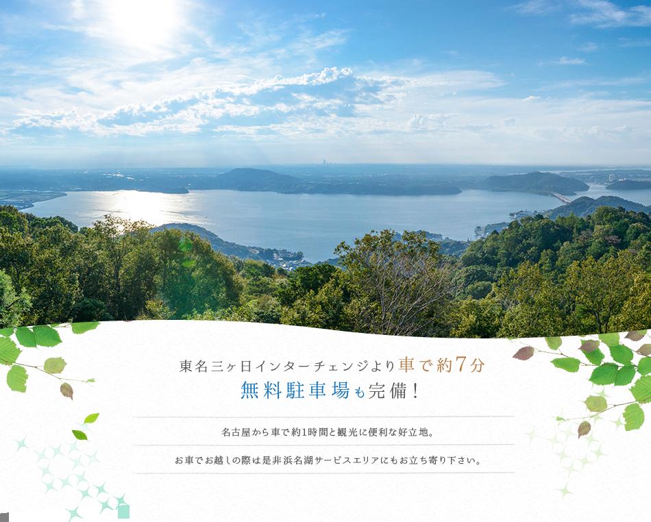 東名三ヶ日インターチェンジより車で約7分無料駐車場も完備!