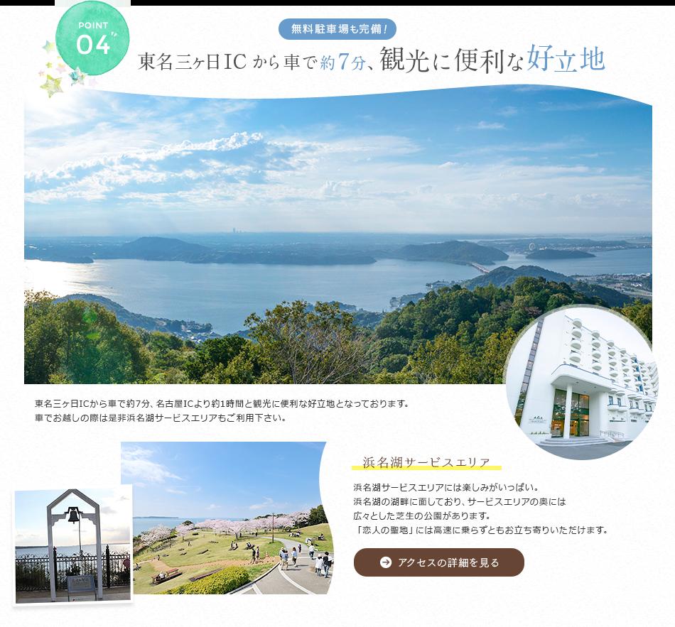 04 東名三ヶ日ICから車で約7分、観光に便利な好立地