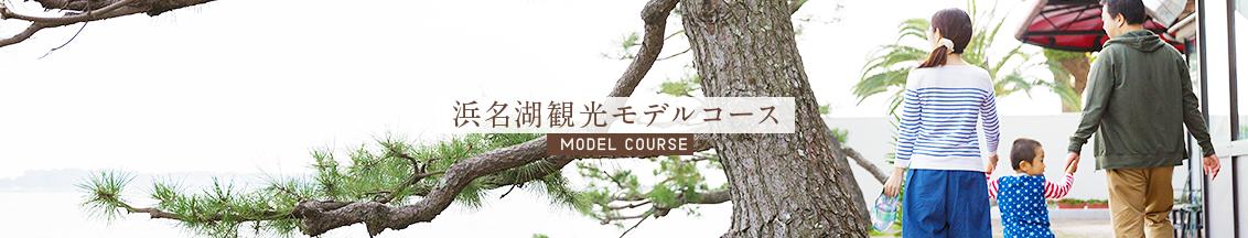 浜名湖観光モデルコース