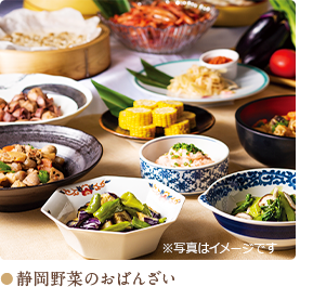 静岡野菜のおばんざい