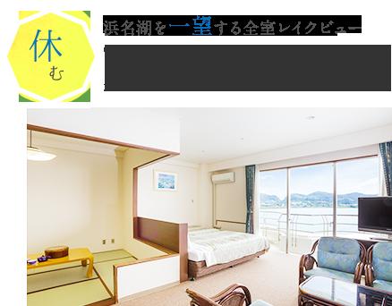 浜名湖を一望する全室レイクビュー