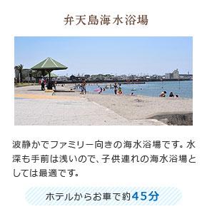 弁天島海水浴場