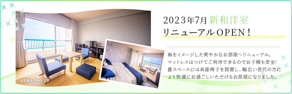 2019年4月大浴場リニューアルオープン