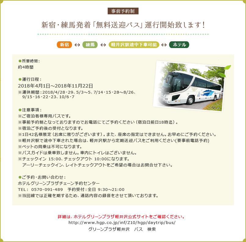 直行バスプランもホテルホームページ限定で販売しております