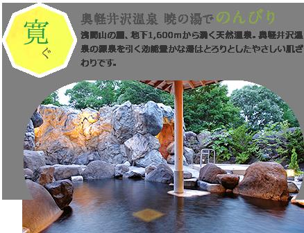 奥軽井沢温泉 暁の湯でのんびり