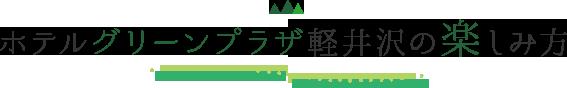 ホテルグリーンプラザ軽井沢の楽しみ方