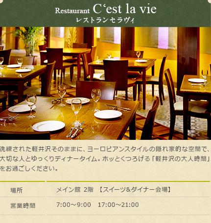 Restaurant C'est la vie レストランセラヴィ