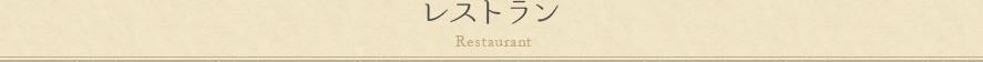 レストラン情報