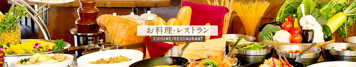 お料理・レストラン