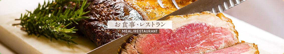 お食事・レストラン