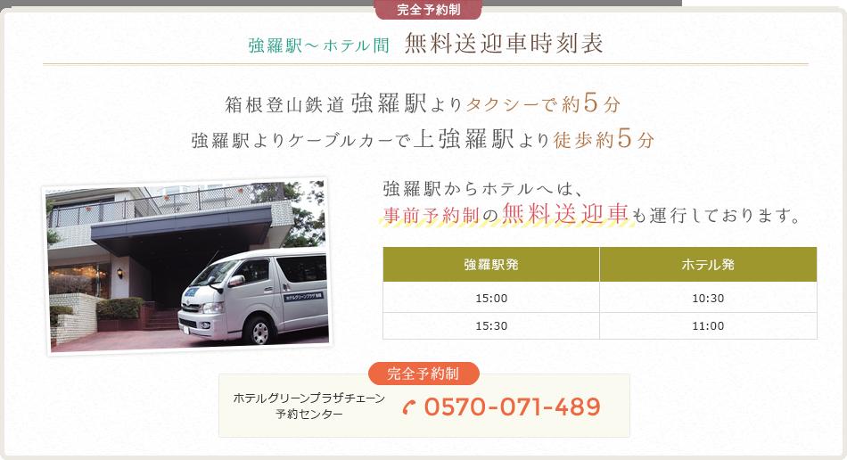 強羅駅〜ホテル間 無料送迎車時刻表