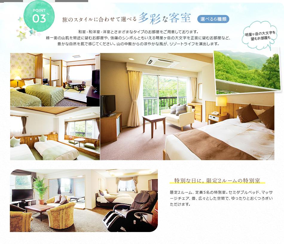 旅のスタイルに合わせて選べる多彩な客室