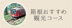 箱根おすすめ観光コース