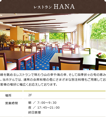 レストラン HANA
