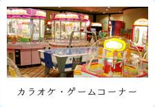 カラオケ・ゲームコーナー