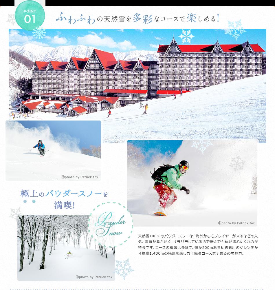 ふわふわの天然雪を多彩なコースで楽しめる!