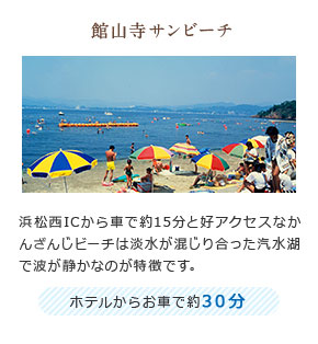 館山寺サンビーチ