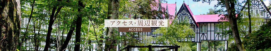 アクセス・周辺観光