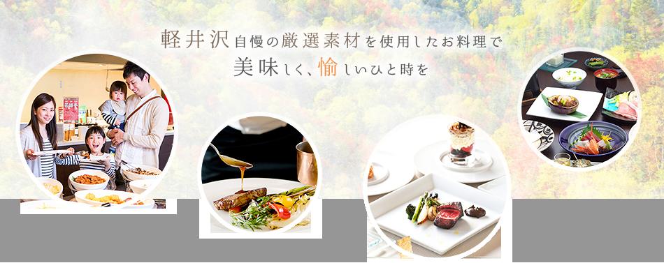 軽井沢自慢の厳選素材を使用したお料理で美味しく、愉しいひと時を