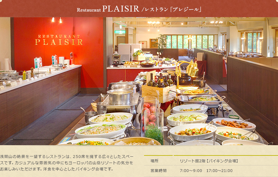 Restaurant PLAISIR /レストラン「プレジール」