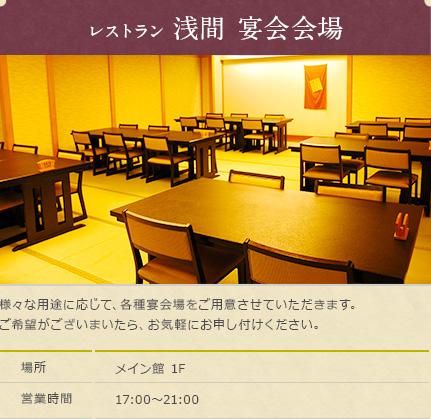 レストラン 浅間 宴会会場