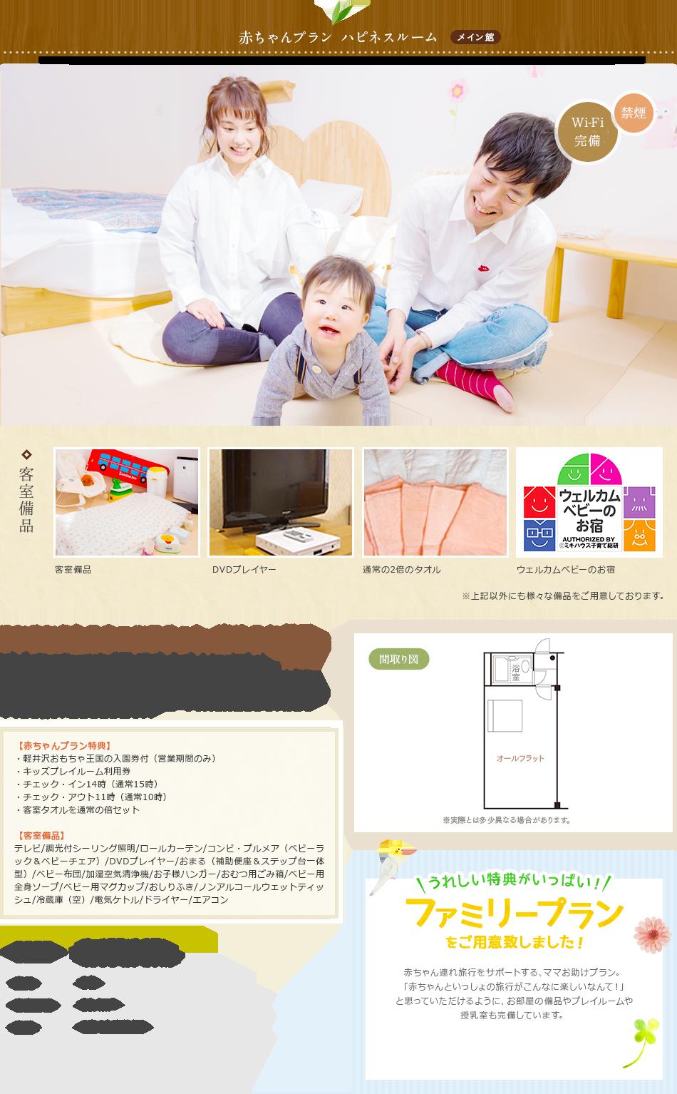 赤ちゃんプランハピネスルーム