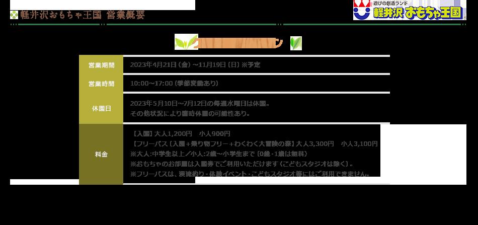 軽井沢おもちゃ王国 営業概要